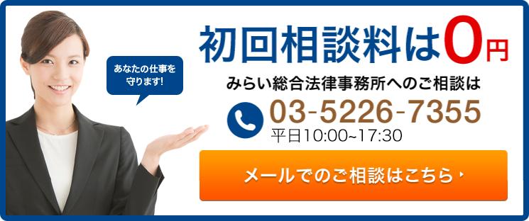初回相談料は0円みらい総合法律事務所へのご相談は03-5226-7355