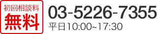 初回相談料無料 03-5226-7355 平日10:00~18:00