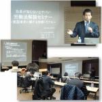 建設業のための労働法解説セミナーを実施しました(2014年12月3日)