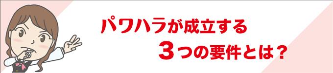 【パワハラが成立する3つの要件とは?】