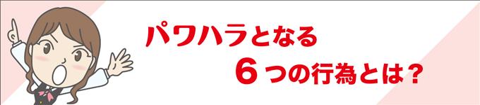 【パワハラとなる6つの行為とは?】