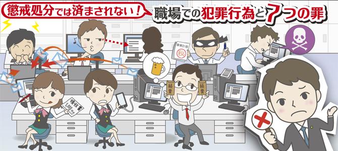 職場の犯罪